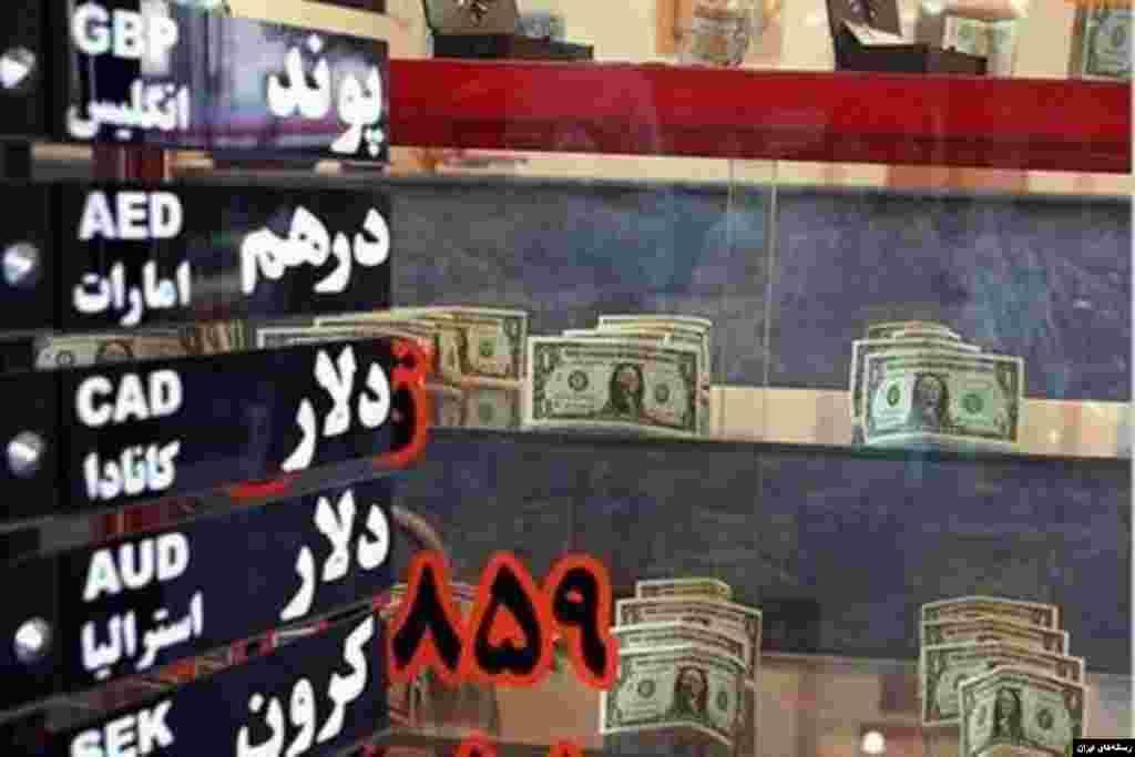 بازار ارز ایران همچنان بی ثبات است. در روزهای گذشته دلار آزاد به قیمت بیش از ده هزار تومان معامله شد. شما چه تجربه ای داشته اید؟