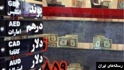 پس از وضع تعزیرات جدید ایالات متحده بر ایران، ارزش تومان، واحد پولی ایران، نیز به گونه ای کم سابقه در مقاما اسعار خارجی به خصوص دالر امریکایی کاهش یافته است