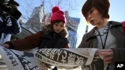 1일 일본 도쿄에서 시민들이 이슬람 무장단체 ISIL에 참수당한 일본인 기자 겐지 고토에 관한 기사를 읽고 있다.