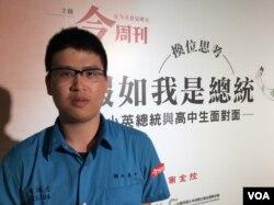 台湾基隆国立高中生陈鸿文(美国之音记者申华拍摄)