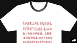 刘萍的竞选衣服