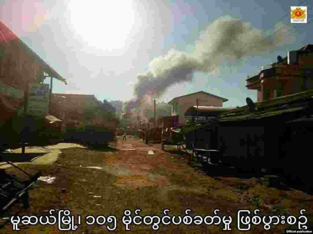 မူဆယ္ေဒသတိုက္ခိုက္မႈအေျခအေန မွတ္တမ္းဓါတ္ပံု (Myanmar president office)