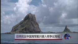 日本抗议中国海军船只驶入有争议海域