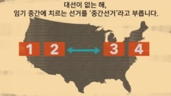 [잠깐상식] 미국 중간선거
