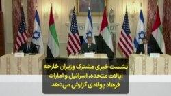 نشست خبری مشترک وزیران خارجه ایالات متحده، اسرائیل و امارات؛ فرهاد پولادی گزارش میدهد