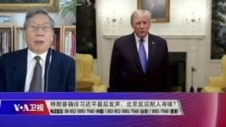 时事大家谈:特朗普确诊习近平祝福来迟,北京反应耐人寻味?