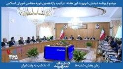 معرفی برنامه | دیدبان شهروند - حسن روحانی هم از رد صلاحیت شورای نگهبان شاکی است