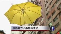 香港警方占中最后清场