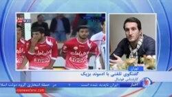 ارزیابی ادموند بزیک از بازی پرسپولیس و تراکتورسازی تبریز