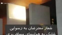شعار معترضان به رسوایی شلیک به هواپیمای مسافربری: فرمانده کل قوا استعفا استعفا