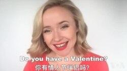 OMG!美语 Valentine's Day!