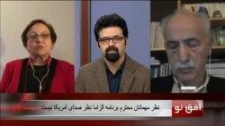 افق نو ۲۵ ژانویه: حقوق شهروندی ازنگاه حکومت و مردم ایران