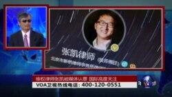时事大家谈:维权律师张凯被媒体认罪,国际高度关注