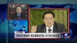 VOA连线:中共中纪委宣布,周永康移送司法,令计划立案调查