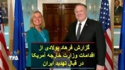 گزارش فرهاد پولادی از اقدامات وزارت خارجه آمریکا در قبال تهدید ایران