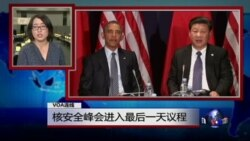 VOA连线:核安全峰会进入最后一天议程