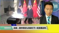 白宫要义(黄耀毅):白宫:美中将在九月进行下一轮贸易谈判