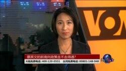 """海峡论谈: 蔡英文""""百日维新""""系列—外交篇 (下)"""
