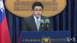 台湾总统府发言人作出反应原声视频