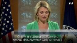 Прес-секретар Держдепу про ситуацію на сході України. Відео