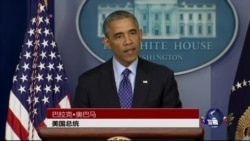 奥巴马权衡化解伊拉克危机方案