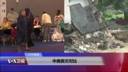VOA连线(海涛):中美救灾对比