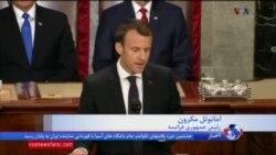 گزارش شهلا آراسته درباره سخنان رئیس جمهوری فرانسه در کنگره آمریکا