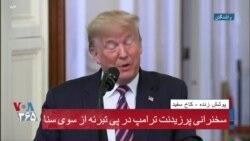 نسخه کامل سخنرانی پرزیدنت ترامپ بعد از تبرئه از استیضاح توسط سوی سنا