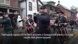Геттисберг: «Парад единства» при полном полицейском оцеплении