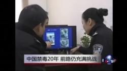 时事大家谈:中国禁毒20年,前路仍充满挑战