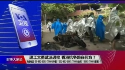 时事大家谈:理工大勇武派遇挫,香港抗争路在何方?