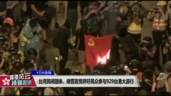 VOA连线(林枫):台湾民间团体、绿营政党呼吁民众参与929台港大游行