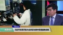专家视点(夏明):习近平改革开放大会讲话与美中贸易最新进展