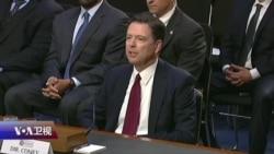 焦点对话:科米国会作证,再掀政治风暴