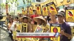 菲律宾民众抗议中国阻拦其补给船