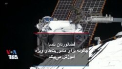 فضانوردان ناسا چگونه برای ماموریتهای ویژه آموزش میبینند