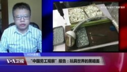 "VOA连线(李强):""中国劳工观察""报告:玩具世界的黑暗面"