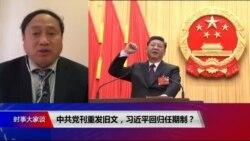 9/18 时事大家谈(完整版) - 中共党刊重发旧文,习近平回归任期制?