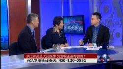 VOA卫视(2015年11月24日 第二小时节目 时事大家谈 完整版)