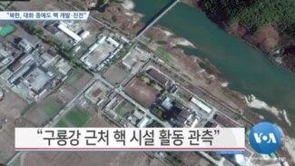 "[VOA 뉴스] ""북한, 대화 중에도 핵 개발·진전"""