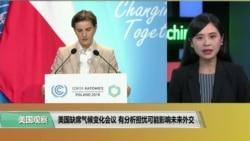 美国缺席气候变化会议 分析称中国或借机加大影响力