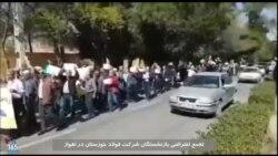 تجمع بازنشستگان شرکت فولاد خوزستان: «سفره ما خالیه، وعدهها پوشالیه»