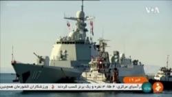 中俄伊朗在阿曼灣展開首次聯合軍演