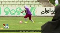 چرا تیم فوتبال زنان ایران حتی نمی توانند مقابل فلسطین بازی کند