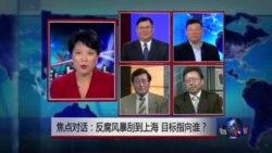VOA卫视(2014年9月26日 焦点对话)