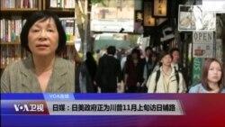 VOA连线(歌篮):日媒:日美政府正为川普11月上旬访日铺路