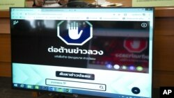 FILE - Demo default page of Thai government run anti-fake news center web portal is displayed on a screen in Bangkok, Thailand, Aug. 21. 2019.