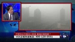 时事大家谈:巴黎协议中国决心转绿,真情还是假意?