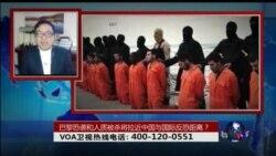 时事大家谈:巴黎恐袭和人质被杀将拉近中国与国际反恐距离?
