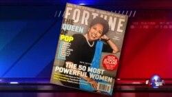 拉美裔CEO入榜财富50名最具影响力女性领袖